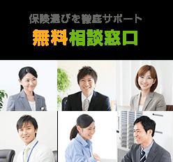 保険の見直し ランキング 保険コネクト②