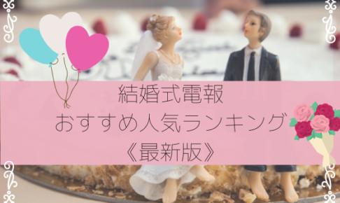 結婚式電報