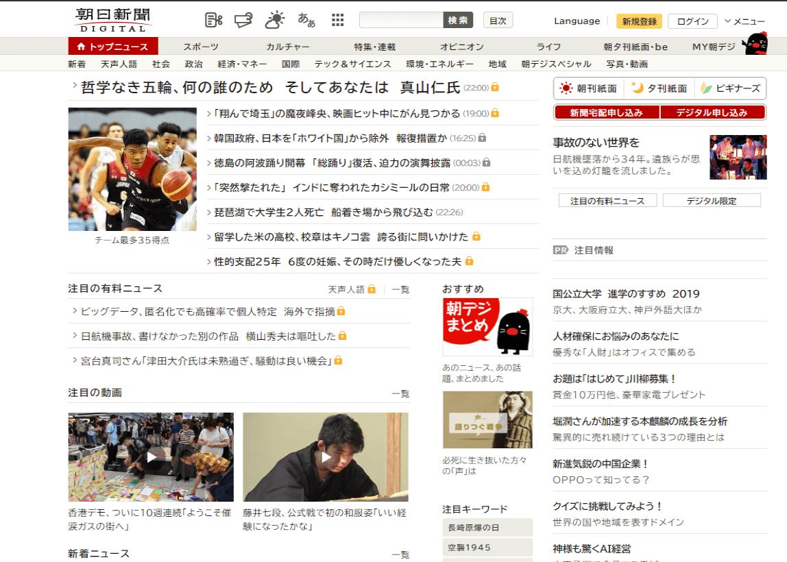 購読 日経 キャンペーン 新聞