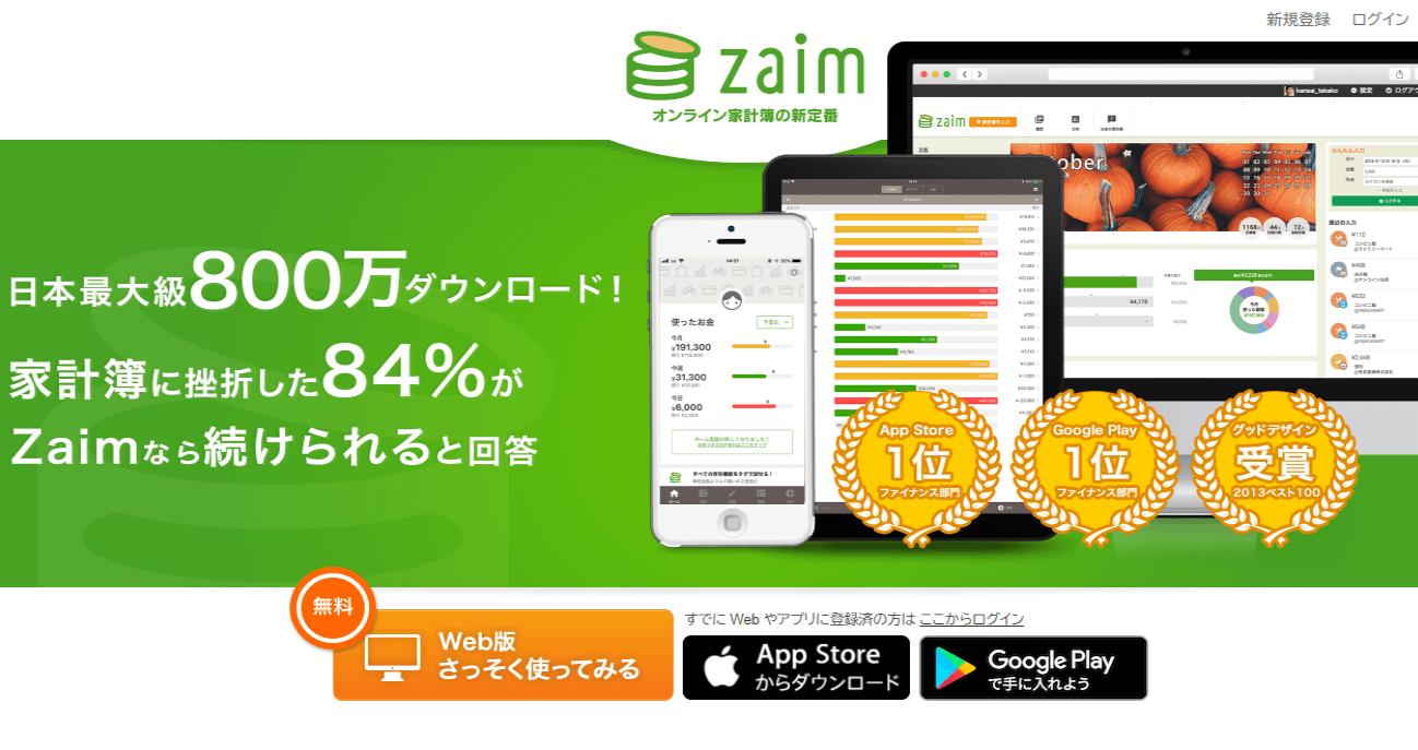 家計 簿 アプリ ランキング