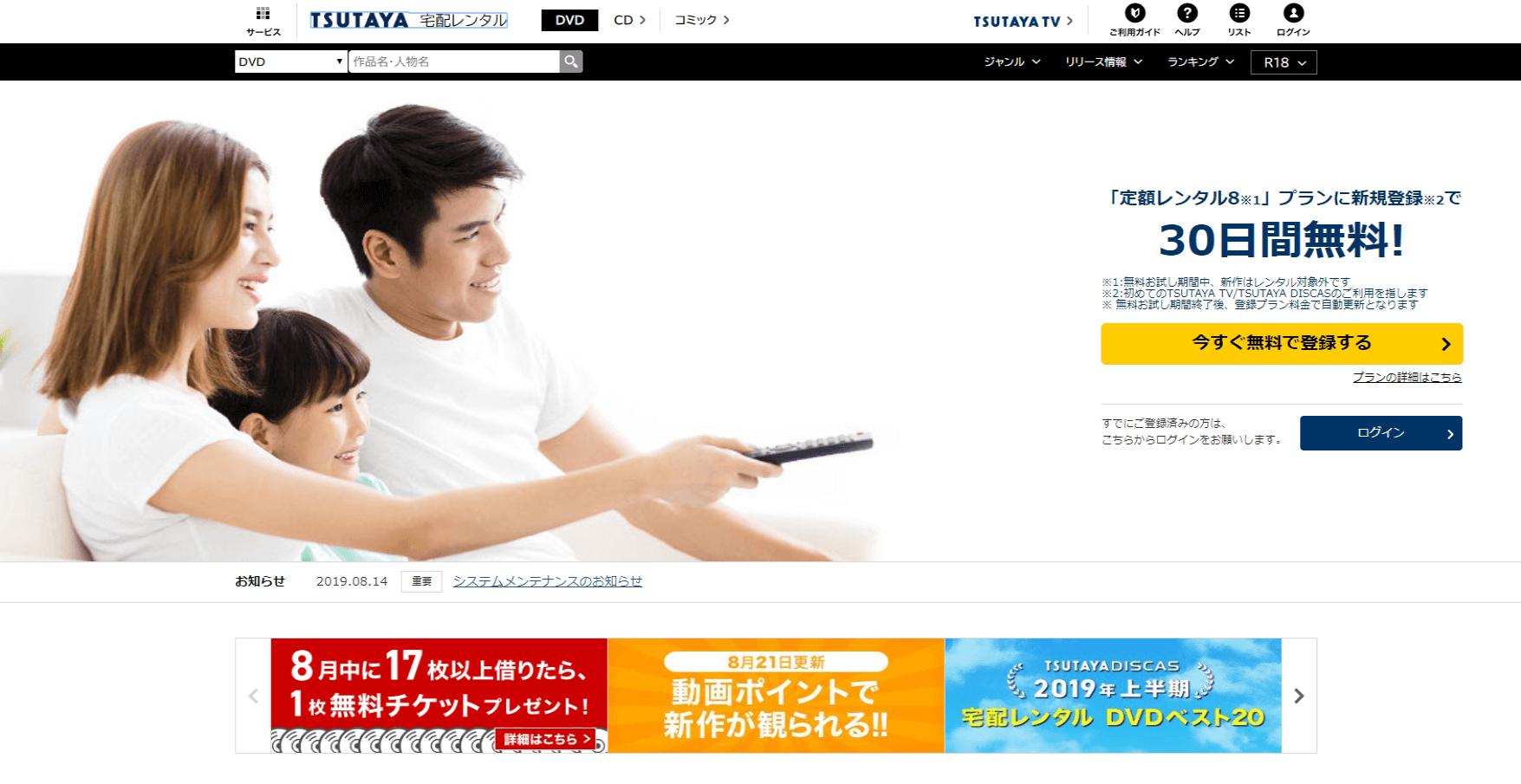 レンタル 検索 コミック tsutaya