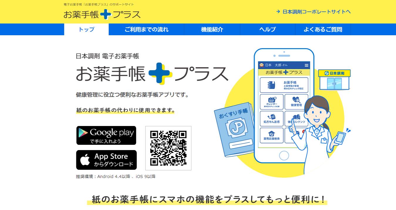 比較 お アプリ 薬 手帳